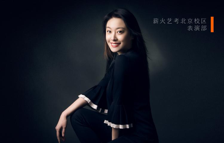 陈雨薇-表演主讲 | 中央戏剧学院表演系