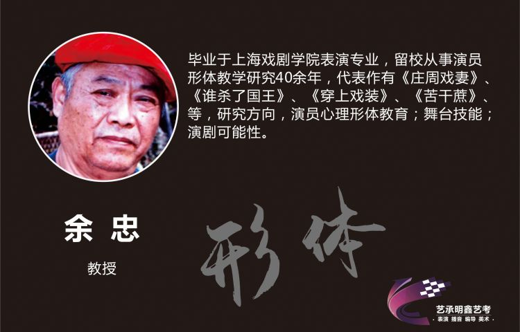 余忠-上海戏剧学院 形体教授  执教40年