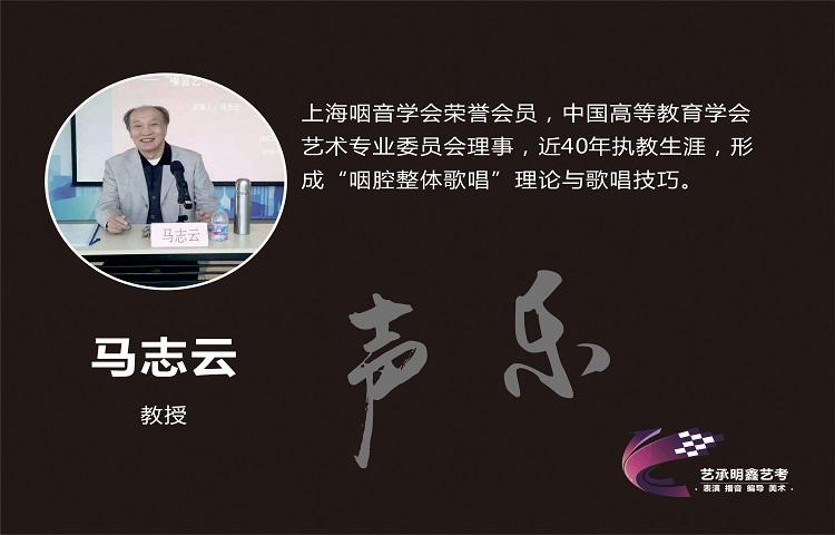 马志云-上戏声乐老师 执教40年以上