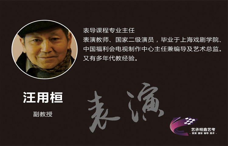 汪用桓-上戏表演教授 国家二级演员 多年教学经验