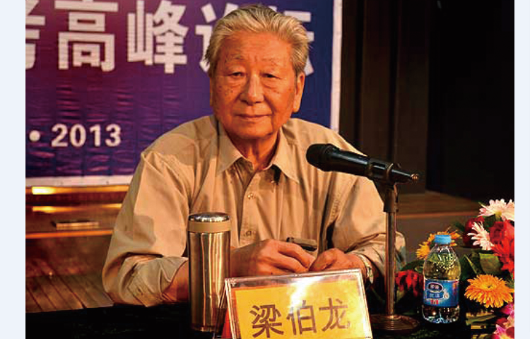 梁伯龙-原中央戏剧学院表演系主任、教授、博士生导