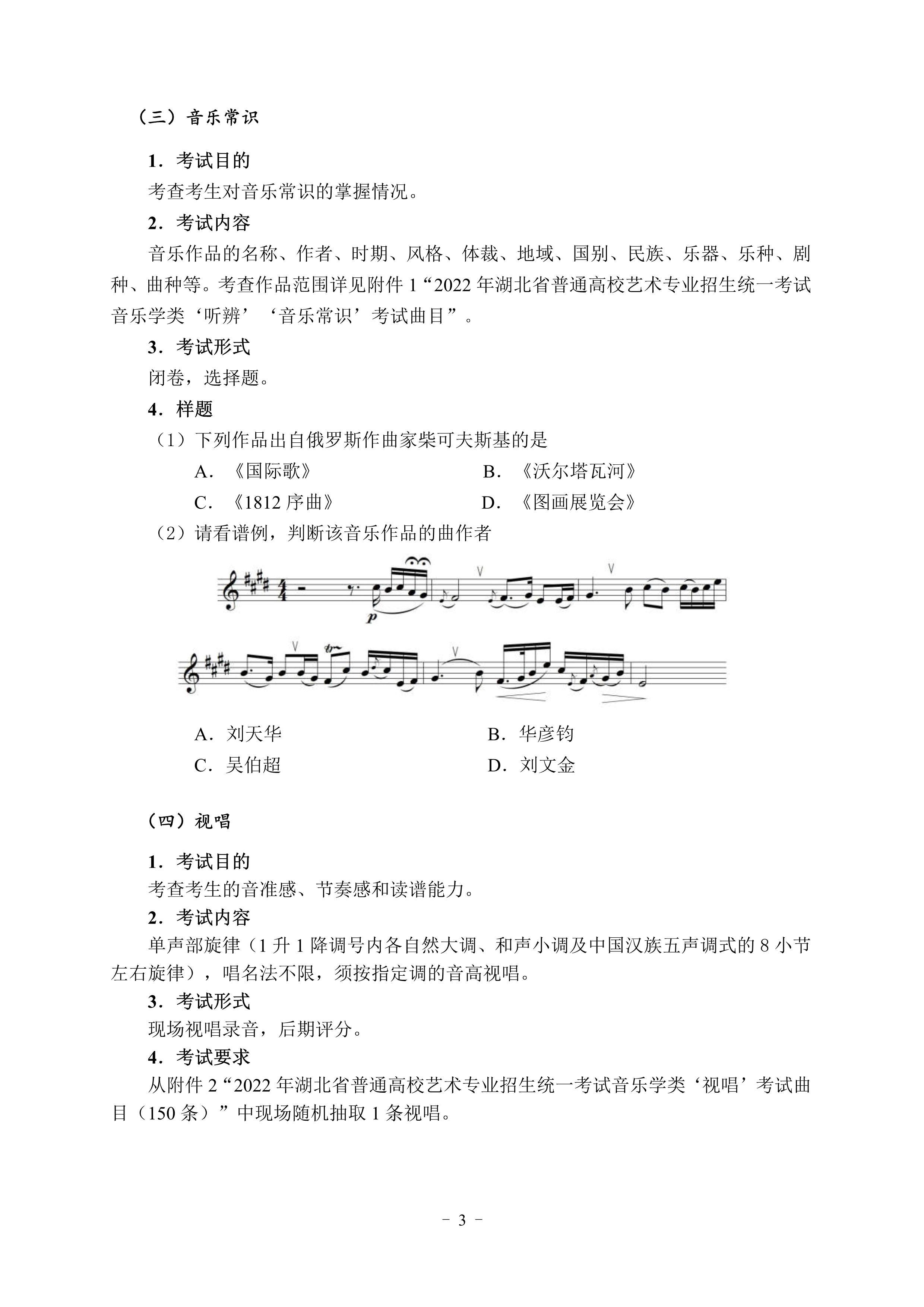 音乐学类_3.jpg