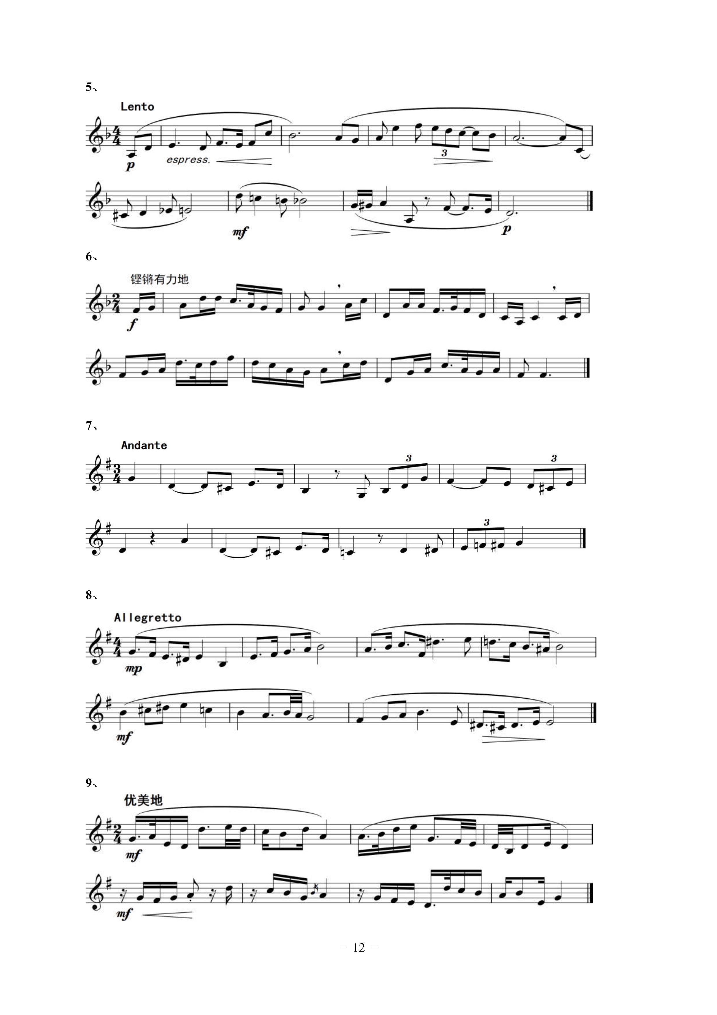 音乐学类_12.jpg