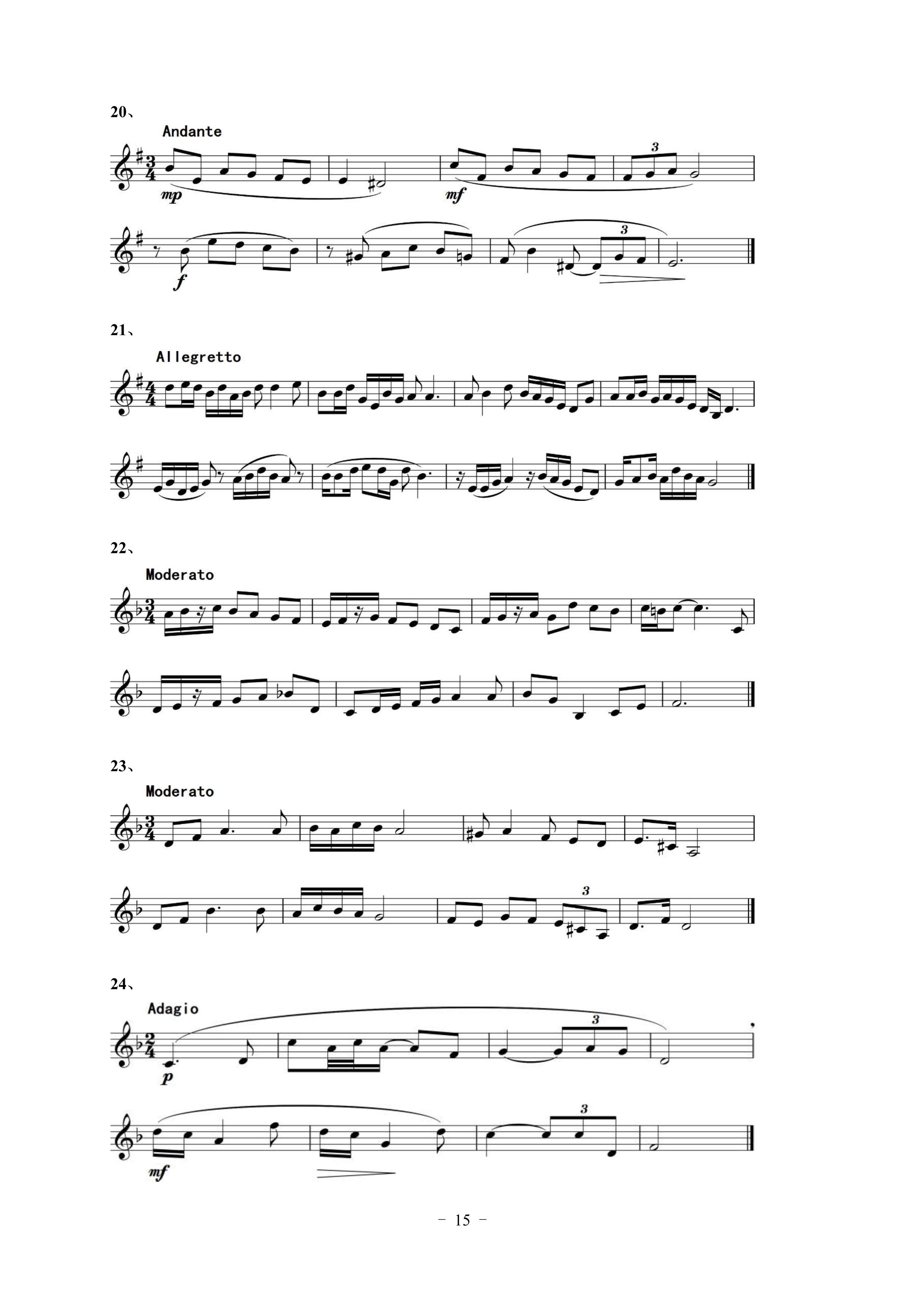 音乐学类_15.jpg