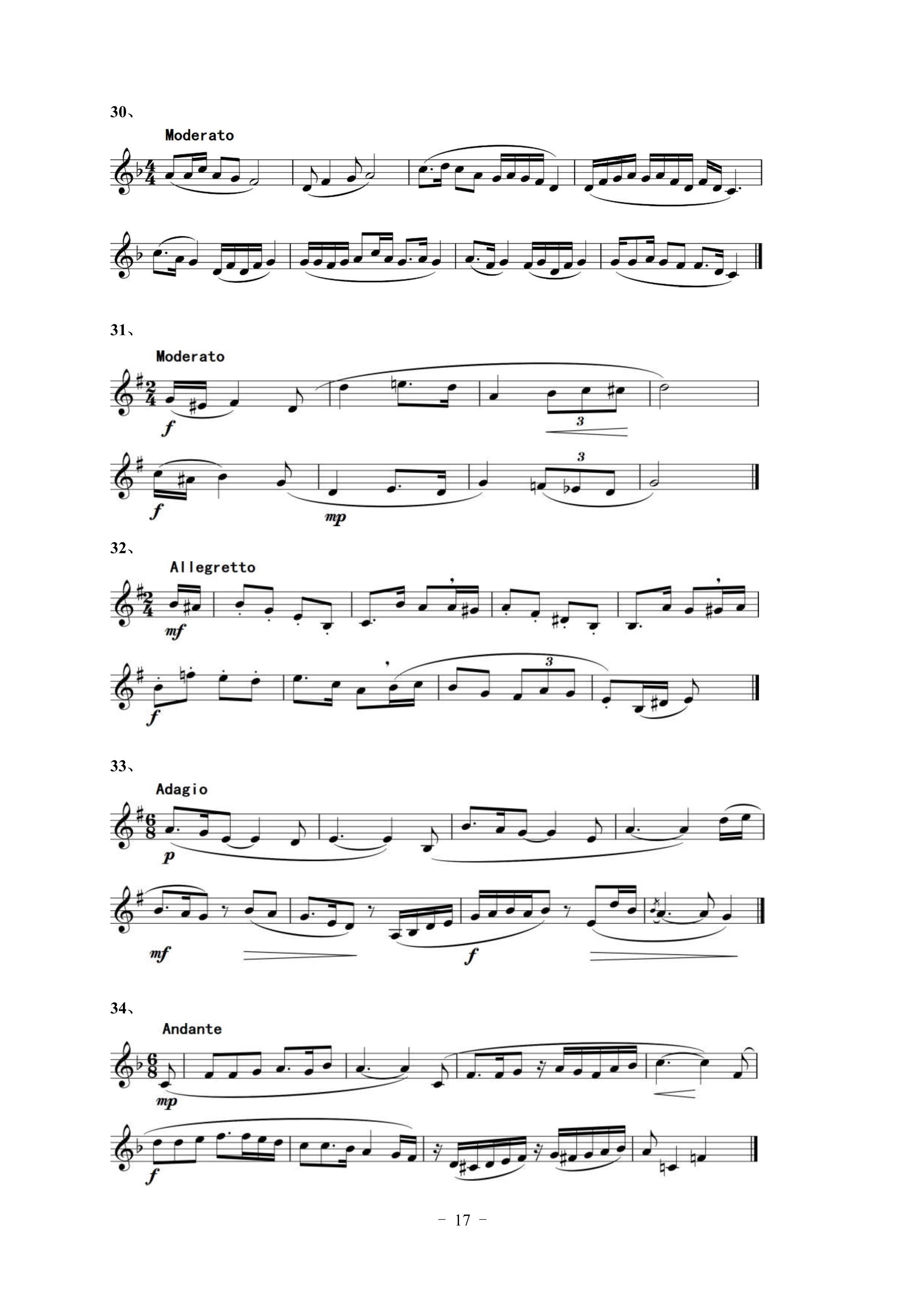 音乐学类_17.jpg