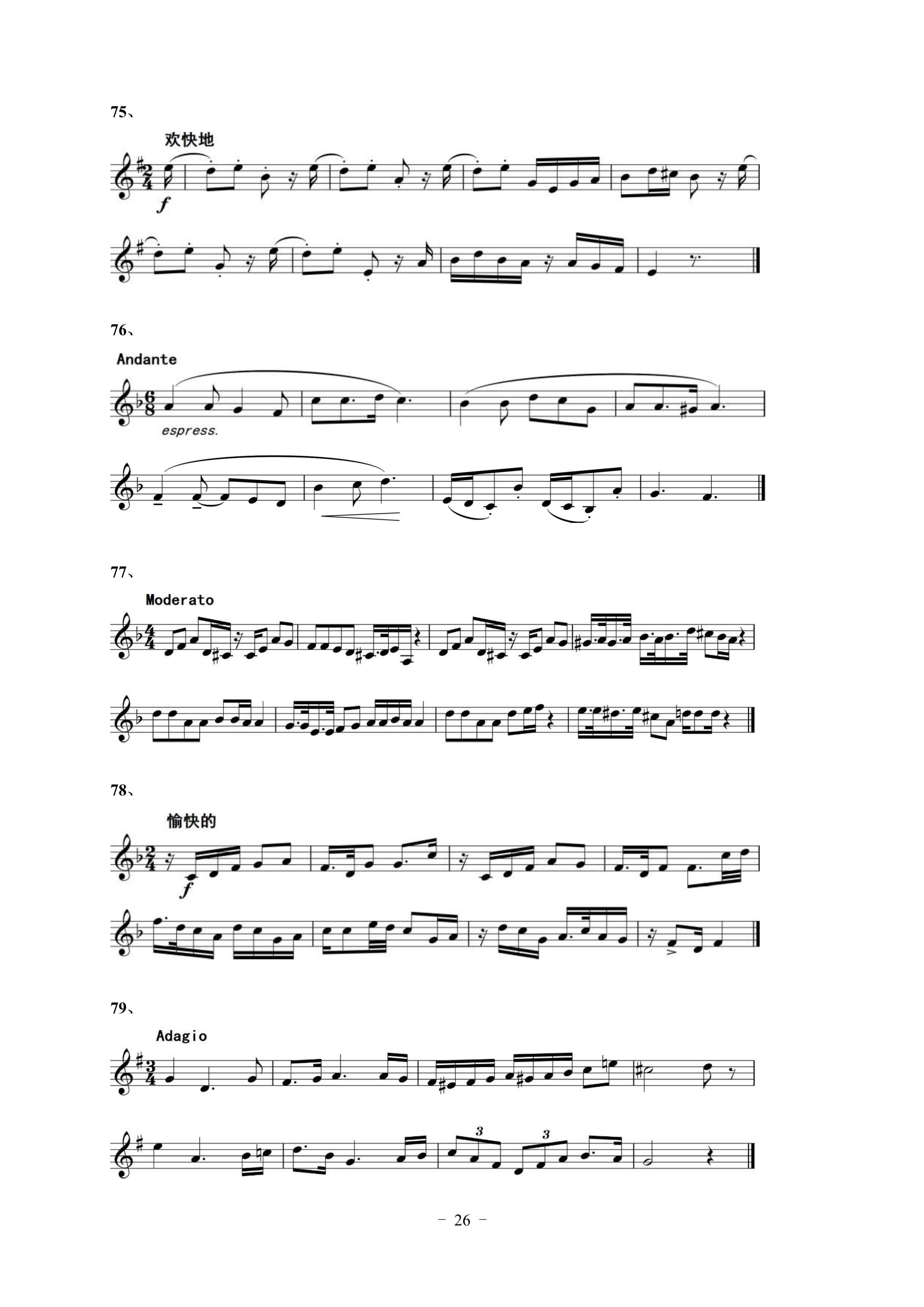 音乐学类_26.jpg