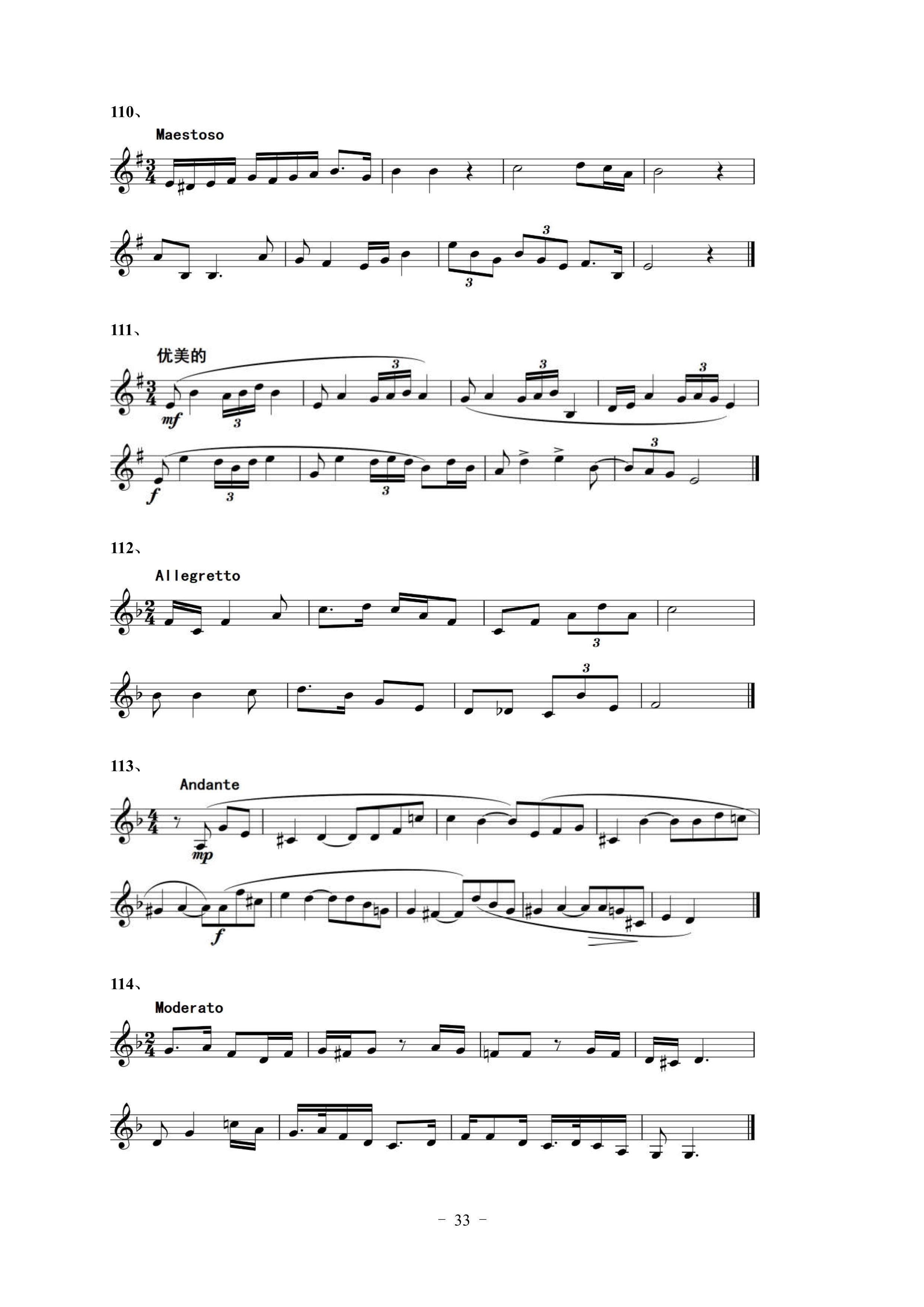 音乐学类_33.jpg