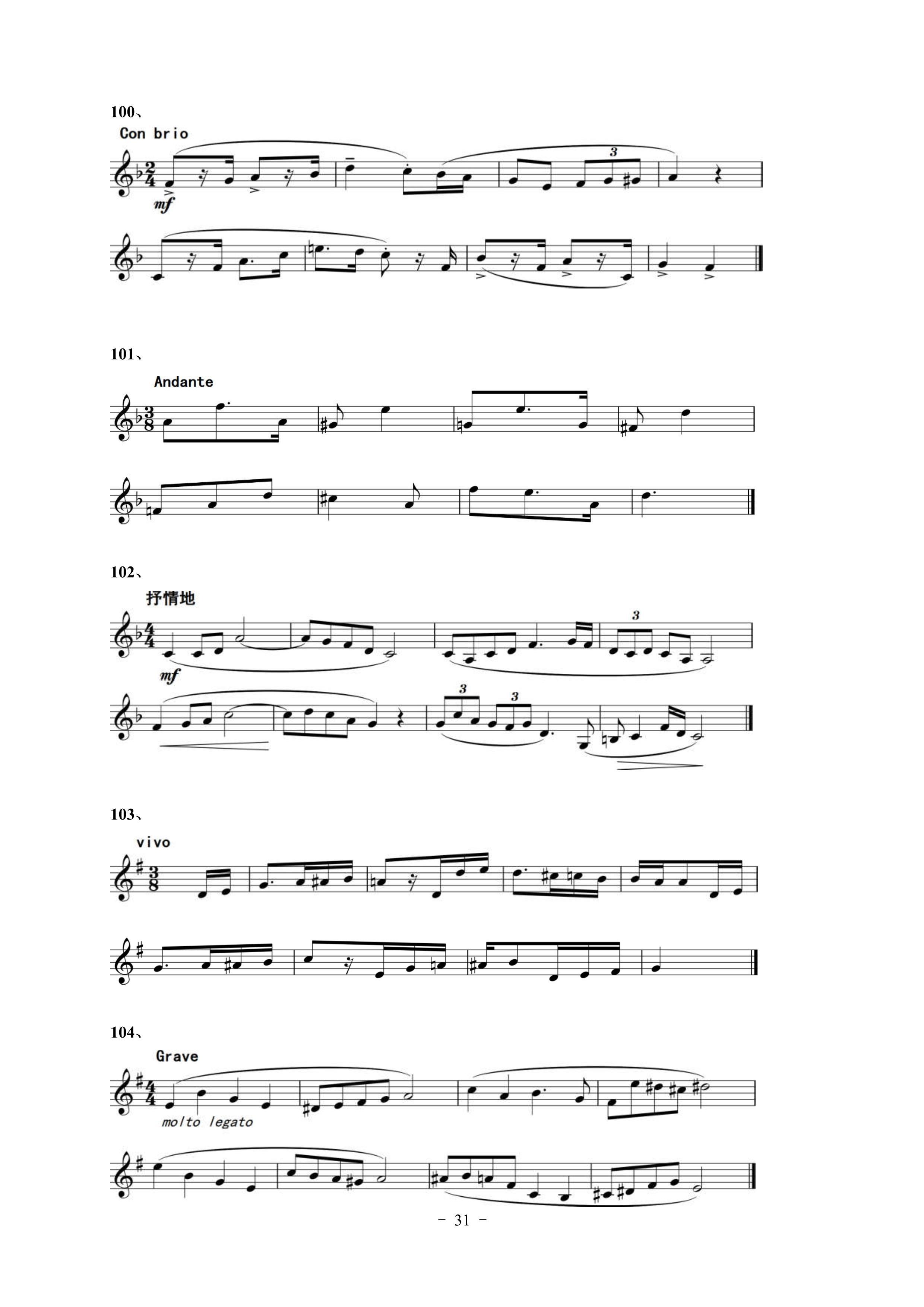 音乐学类_31.jpg