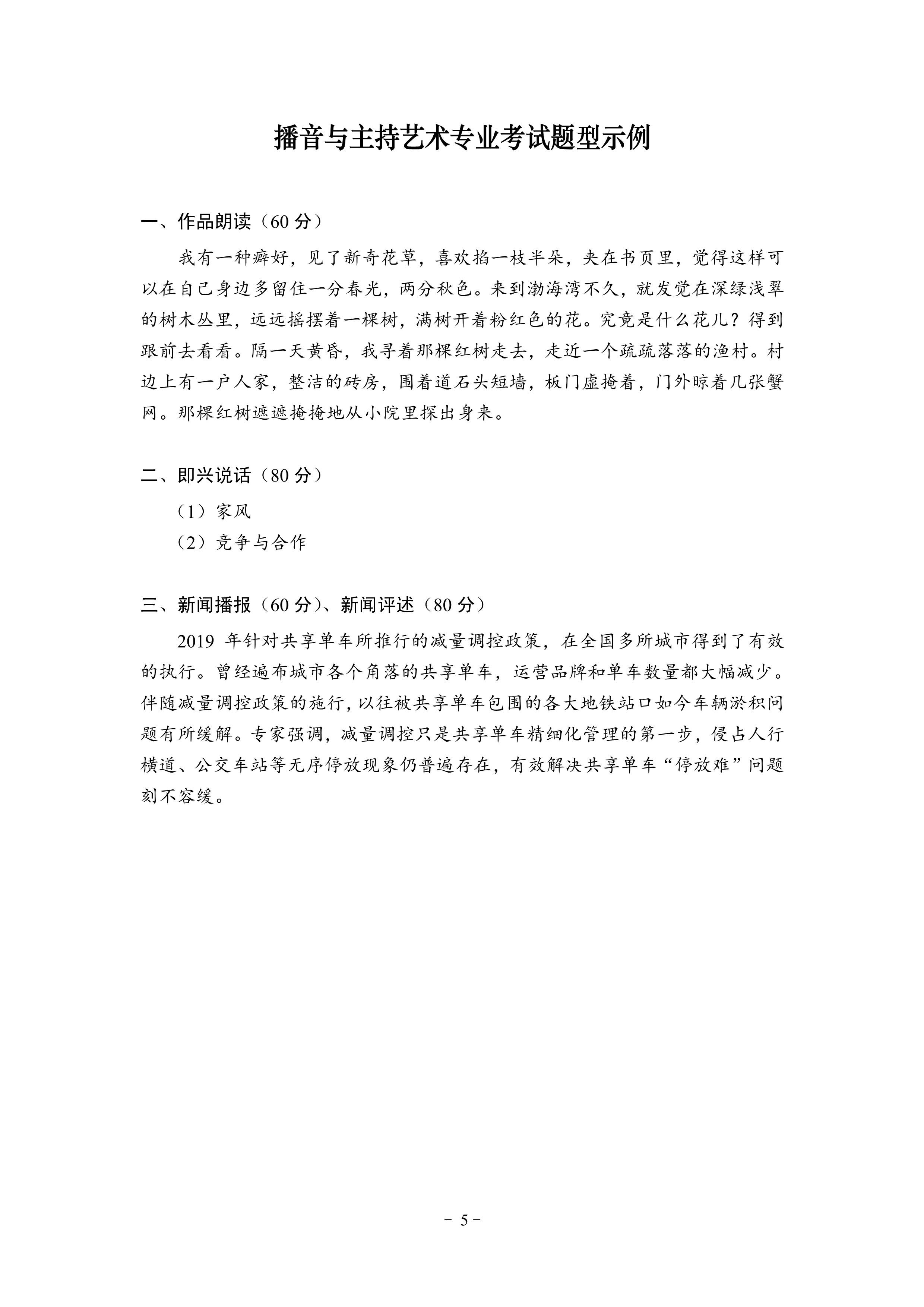 播音与主持艺术专业_5.jpg