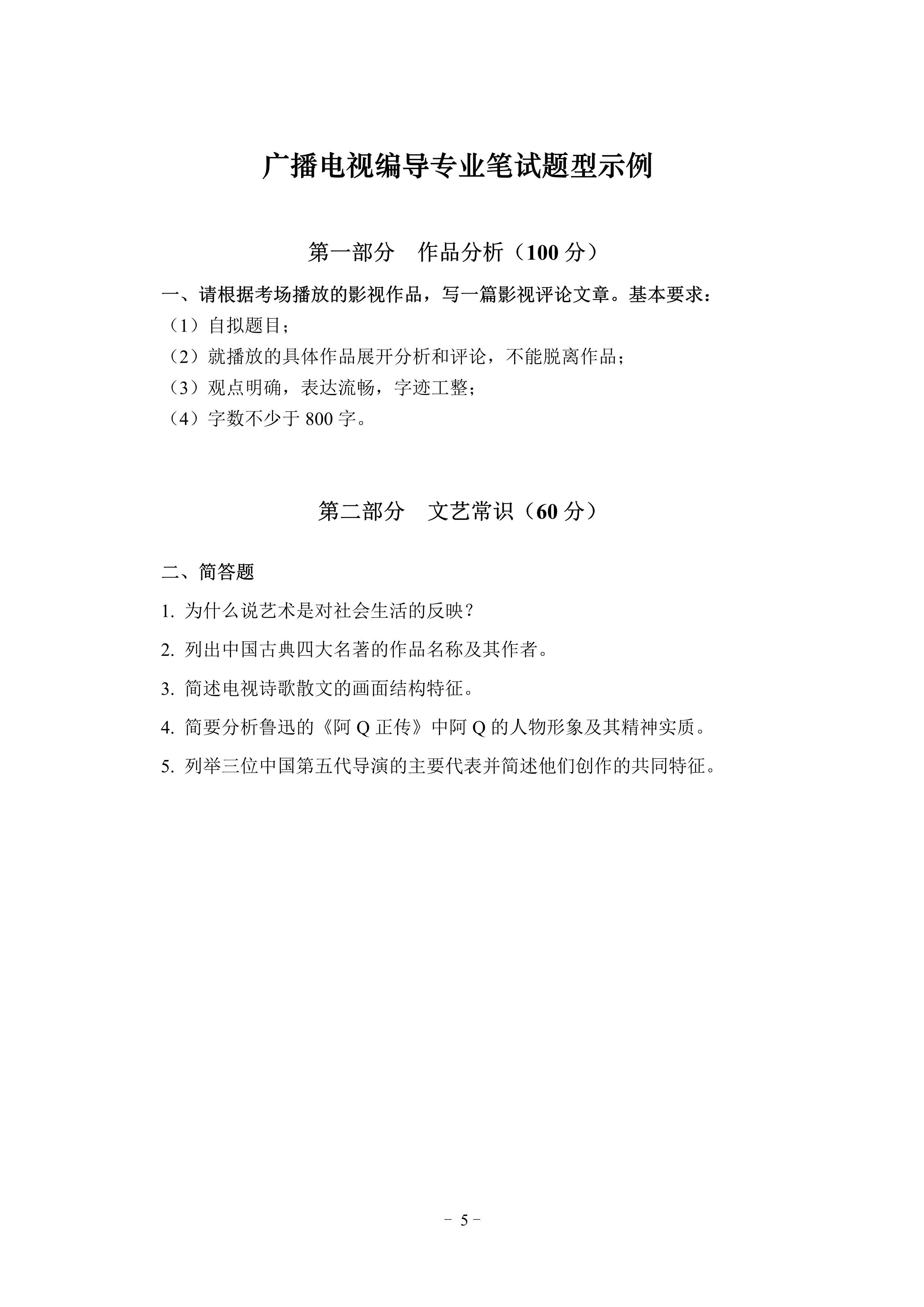 2022年湖北省艺术类统考(广播电视编导专业)考试大纲_5.jpg