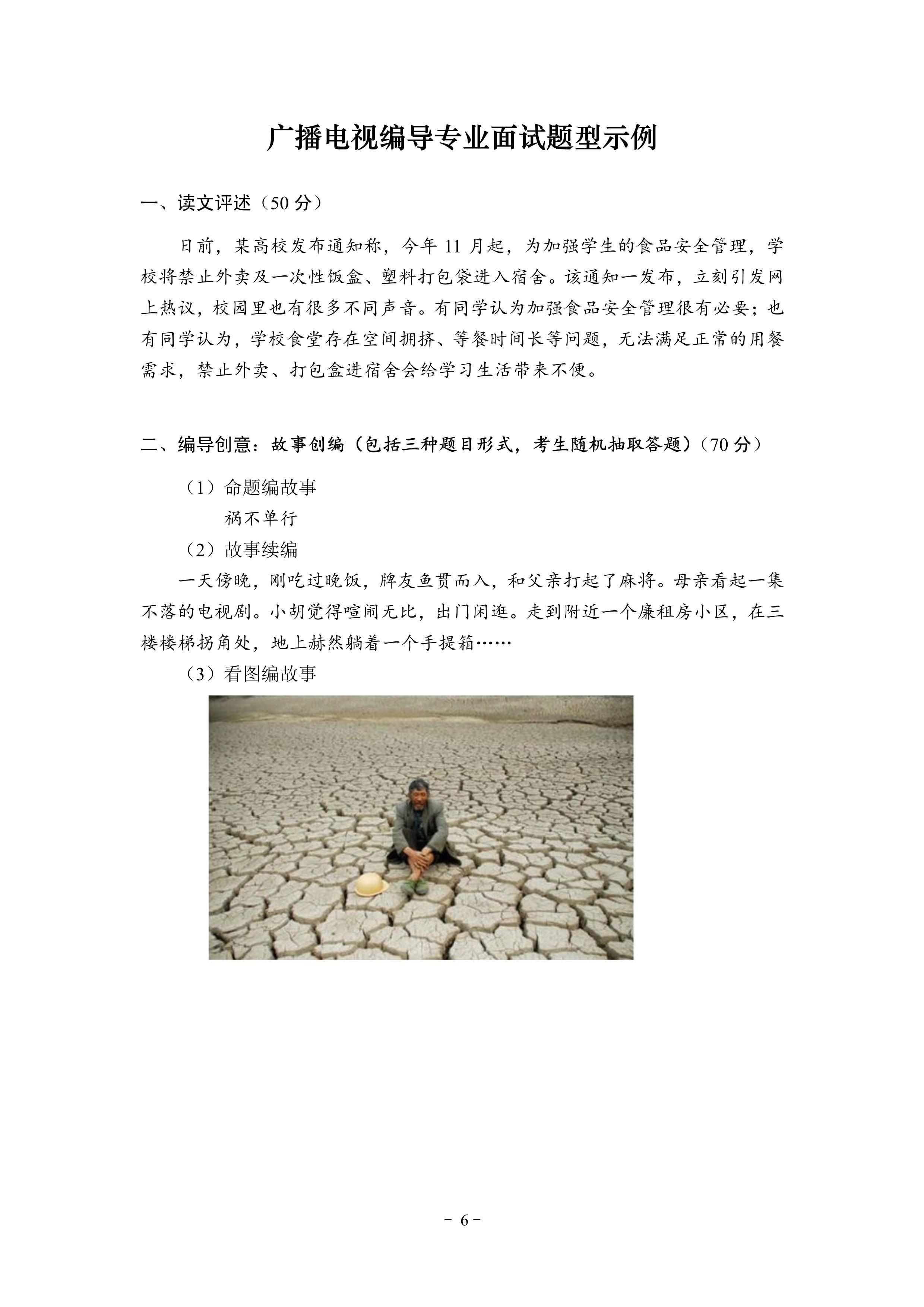 2022年湖北省艺术类统考(广播电视编导专业)考试大纲_6.jpg