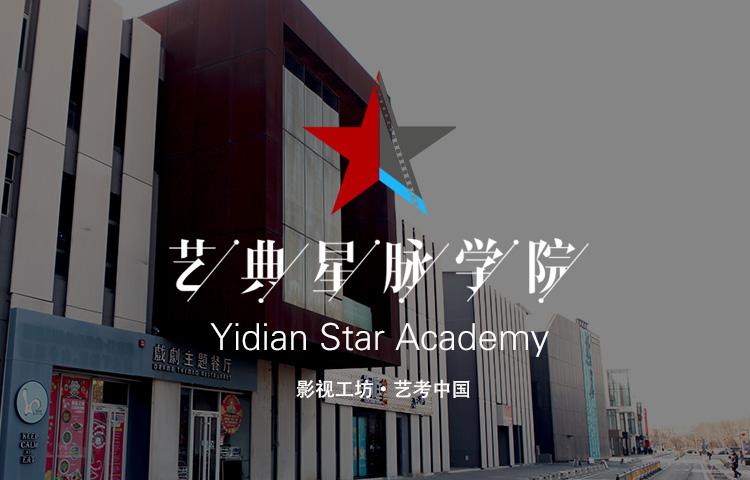 北京·艺典星脉