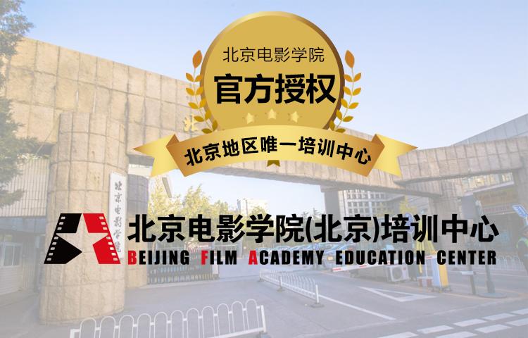 北京电影学院北京培训中心