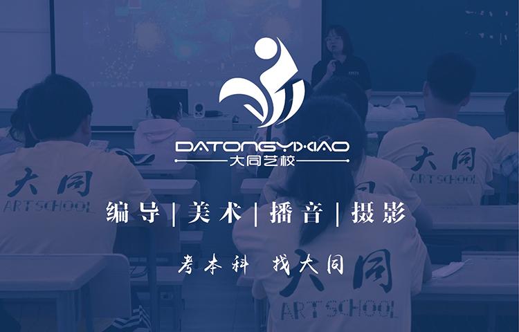 上海大同艺校