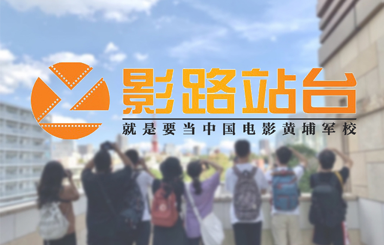 北京影路站台影业有限公司广州分公司