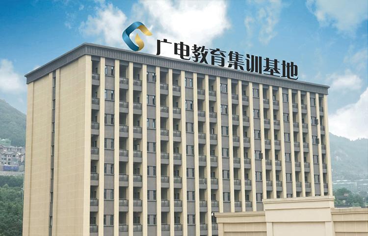 重庆广电教育