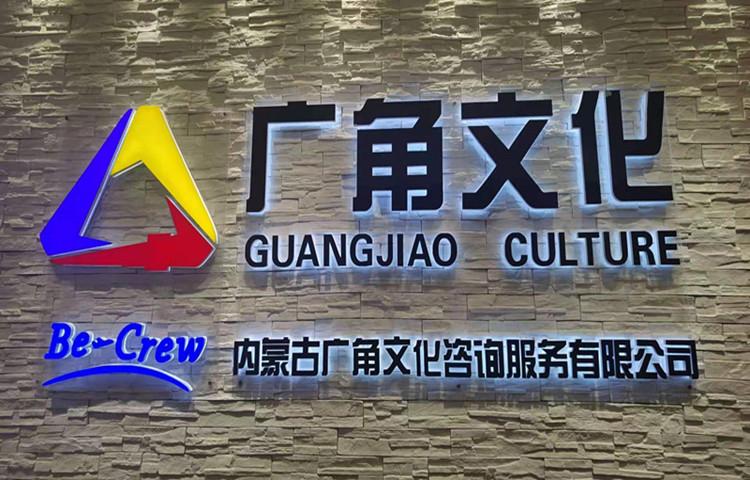 广角文化艺术培训中心