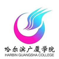 哈尔滨广厦学院继续教育学院