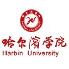 哈尔滨学院