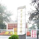 国防大学军事文化学院(原解放军艺术学院)