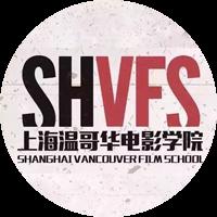 上海大学温哥华电影学院