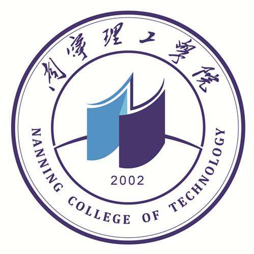 南宁理工学院