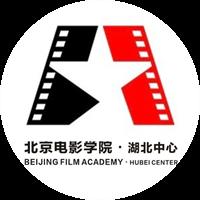 北京电影学院·湖北中心